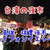 【台湾の夜市】楽しみ方と注意点。高雄の瑞豊夜市の雰囲気